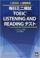 CD付 毎日ミニ模試TOEIC LISTENING AND READINGテスト
