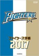 ファイターズ手帳 2017