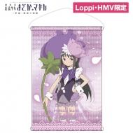 B2タペストリー(ほむら) 【Loppi・HMV限定】 / まどか☆マギカ