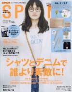 SPRiNG (スプリング)2017年 5月号