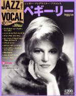 隔週刊CDつきマガジン Jazz Vocal Collection (ジャズ・ヴォーカル・コレクション)2017年 4月 4日号