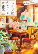 スープ屋かまくら来客簿あやかしに効く春野菜の夕焼け色スープ 富士見L文庫