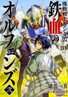 機動戦士ガンダム 鉄血のオルフェンズ弐 1 カドカワコミックスAエース