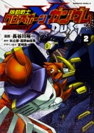 機動戦士クロスボーン・ガンダム DUST 2 カドカワコミックスAエース