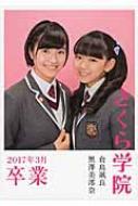 さくら学院 倉島颯良・黒澤美澪奈 2017年3月卒業