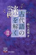 古代語の謎を解く 2 阪大リーブル