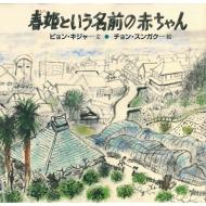 春姫という名前の赤ちゃん 日・中・韓平和絵本