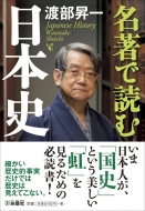 名著で読む日本史 扶桑社文庫