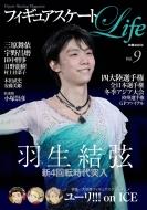 フィギュアスケートLife Vol.9 扶桑社ムック