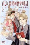アンと教授の歴史時計 2 プリンセス・コミックス