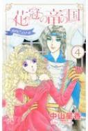 花冠の竜の国encore 花の都の不思議な一日 4 プリンセス・コミックス