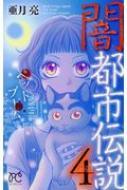 闇都市伝説 4 ペットブーム ボニータ・コミックス
