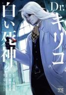 Dr.キリコ〜白い死神〜2 ヤングチャンピオン・コミックス