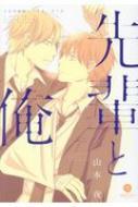 先輩と俺 IDコミックス/gateauコミックス