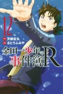 金田一少年の事件簿R 12 週刊少年マガジンKC