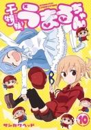 干物妹!うまるちゃん 10 ヤングジャンプコミックス