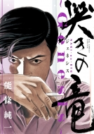 哭きの竜 〜Genesis〜ビッグコミックススペシャル