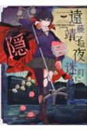 遠藤靖子は夜迷町に隠れてる 1 YKコミックス