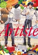 Artiste 1 バンチコミックス