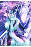マジェスティックプリンス 13 ヒーローズコミックス