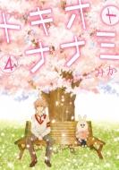トキオトナナミ4 ガンガンコミックスONLINE