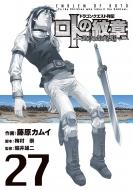 ドラゴンクエスト列伝ロトの紋章 〜紋章を継ぐ者達へ〜27 ヤングガンガンコミックス