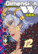 ディメンションW 12 ヤングガンガンコミックス