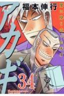 アカギ 34 近代麻雀コミックス
