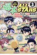 福本ALLSTARS 3 近代麻雀コミックス