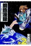 鋼鉄漫録 2 バンブーコミックス