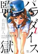 パラダイス監獄-つぐみのお仕事 1 ニチブン・コミックス