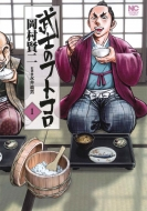 武士のフトコロ 1 ニチブン・コミックス