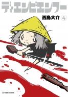 ディエンビエンフー 4 アクションコミックス / 月刊アクション