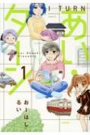 あい・ターン 1 ぶんか社コミックス