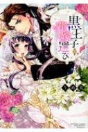 黒王子の花嫁選び 狙われたヴァージンウエディング ぶんか社コミックス Sgirl Selection Kindan Lovers
