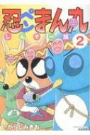 忍ペンまん丸 しんそー版 2 ぶんか社コミックス