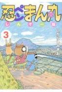 忍ペンまん丸 しんそー版 3 ぶんか社コミックス