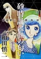 和田慎二傑作選 砂時計は血の匂い 書籍扱いコミックス