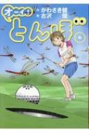 オーイ!とんぼ 6 ゴルフダイジェストコミックス