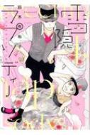 雪隠ラプソディー ウィングス・コミックス