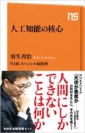 人工知能の核心 NHK新書