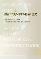 教育から見る日本の社会と歴史