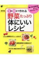 保存版 5分10分で作れる 野菜たっぷり体にいいレシピ ヒットムック料理シリーズ
