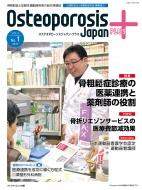 Osteoporosis Japan Plus Vol.2 No.1