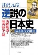 逆説の日本史 20|3 幕末年代史編 小学館文庫