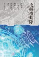 攻殻機動隊 小説アンソロジー KCピース