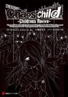 Chaos;Child -Children's Revive-講談社ラノベ文庫