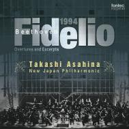 『フィデリオ』より序曲、『レオノーレ』序曲第2番、第3番、アリア、行進曲 朝比奈 隆&新日本フィル、河野和美(1994)