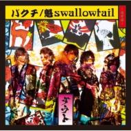 バクチ/ 魁swallowtail 【通常盤】