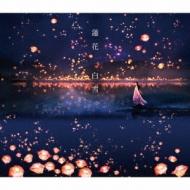 白雪 【初回限定盤】(+DVD)